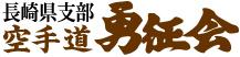 勇征会長崎支部